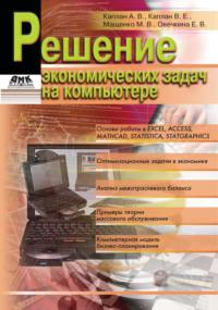 Обложка «Решение экономических задач на компьютере»