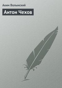 Обложка «Антон Чехов»