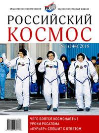 Обложка «Российский космос № 01 / 2018»