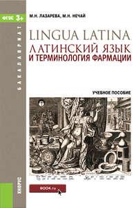 Обложка «Латинский язык итерминология фармации»