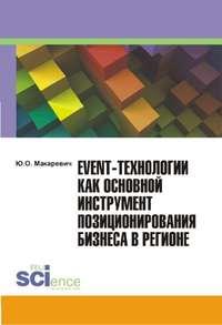 Обложка «Event-технологии как основной инструмент позиционирования бизнеса в регионе»