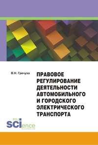 Обложка «Правовое регулирование деятельности автомобильного и городского электрического транспорта»
