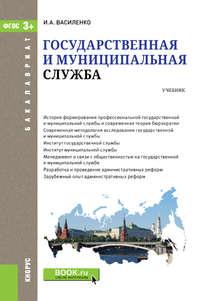 Обложка «Государственная и муниципальная служба»