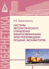 Обложка «Системы автоматического управления взаимосвязанными электроприводами мощных экскаваторов»