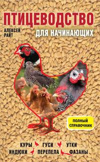 Обложка «Птицеводство для начинающих. Полный справочник»