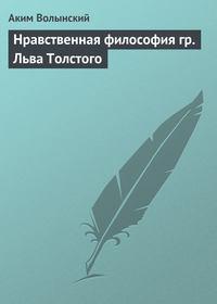 Обложка «Нравственная философия гр. Льва Толстого»