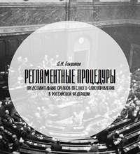 Обложка «Регламентные процедуры представительных органов местного самоуправления в Российской Федерации»