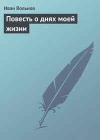 Обложка «Повесть о днях моей жизни»