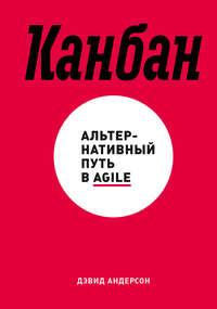Обложка «Канбан. Альтернативный путь в Agile»