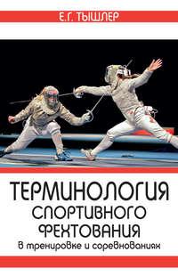 Обложка «Терминология спортивного фехтования в тренировке и соревнованиях»