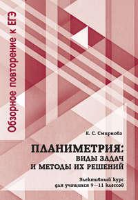 Обложка «Планиметрия: виды задач и методы их решений. Элективный курс для учащихся 9—11 классов»