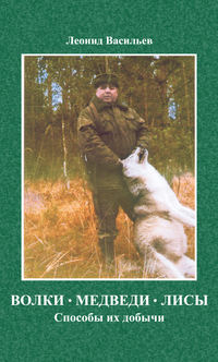Обложка «Волки, медведи, лисы. Способы их добычи»