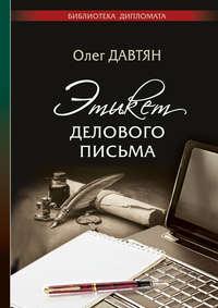Обложка «Этикет делового письма»