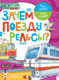 Обложка «Зачем поезду рельсы?»