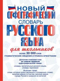 Обложка «Новый орфографический словарь русского языка для школьников»