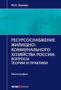Обложка «Ресурсоснабжение жилищно-коммунального хозяйства России. Вопросы теории и практики»
