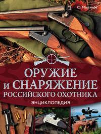 Обложка «Оружие и снаряжение российского охотника. Энциклопедия»