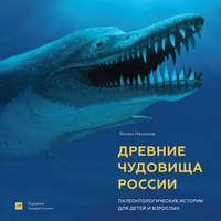 Обложка «Древние чудовища России. Палеонтологические истории для детей и взрослых»