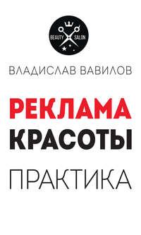 Обложка «Пособие для директоров и собственников салонов красоты. Практические советы по рекламе салона красоты»