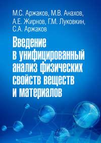 Обложка «Введение в унифицированный анализ физических свойств веществ и материалов»