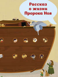 Обложка «Рассказ о жизни Пророка Ноя»