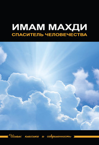 Обложка «Имам Махди – спаситель человечества»