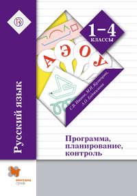 Обложка «Русский язык. 1-4 классы. Программа, планирование, контроль»