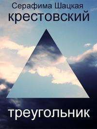 Обложка «Крестовский треугольник»