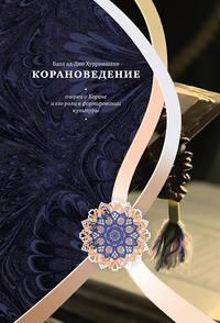 Обложка «Корановедение. Очерки о Коране и его роли в формировании культуры»