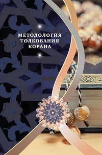 Обложка «Методология толкования Корана»