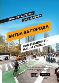 Обложка «Битва за города. Как изменить наши улицы. Революционные идеи в градостроении»
