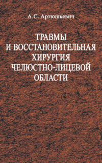 Обложка «Травмы и восстановительная хирургия челюстно-лицевой области»