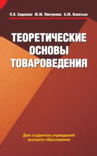 Обложка «Теоретические основы товароведения»