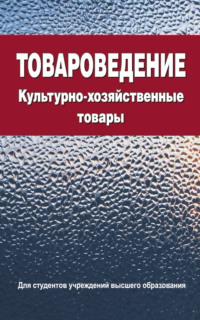 Обложка «Товароведение. Культурно-хозяйственные товары»
