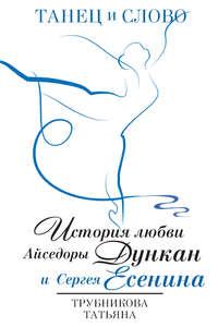 Обложка «Танец и Слово. История любви Айседоры Дункан и Сергея Есенина»