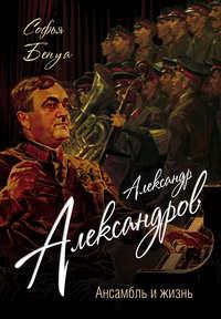 Обложка «Александр Александров. Ансамбль и жизнь»