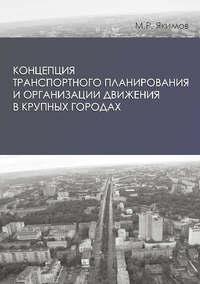 Обложка «Концепция транспортного планирования и организации движения в крупных городах»