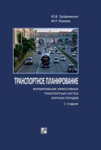 Обложка «Транспортное планирование: формирование эффективных транспортных систем крупных городов»