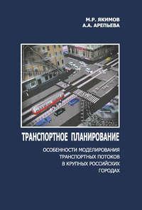 Обложка «Транспортное планирование: особенности моделирования транспортных потоков в крупных российских городах»