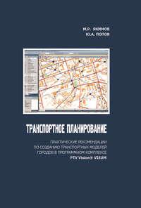 Обложка «Транспортное планирование: практические рекомендации по созданию транспортных моделей городов в программном комплексе PTV Vision® VISUM»