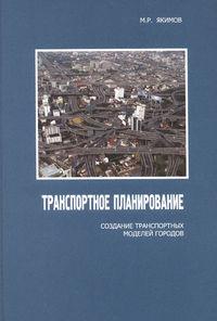 Обложка «Транспортное планирование: создание транспортных моделей городов»