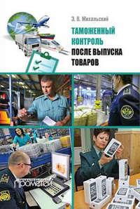 Обложка «Таможенный контроль после выпуска товаров»