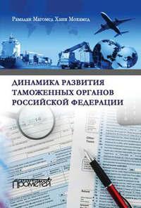 Обложка «Динамика развития таможенных органов Российской Федерации»