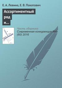 Обложка «Ассортиментный ряд и ценовая дискриминация: теоретические подходы и прикладные аспекты»