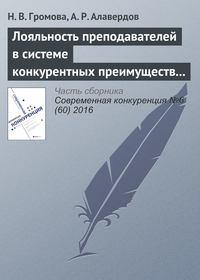 Обложка «Лояльность преподавателей в системе конкурентных преимуществ и недостатков современного университета»