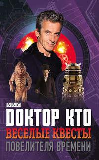 Обложка «Доктор Кто. Веселые квесты Повелителя Времени»