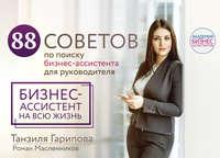 Обложка «88 советов по поиску бизнес-ассистента для руководителя. Как нанять бизнес-ассистента на всю жизнь»