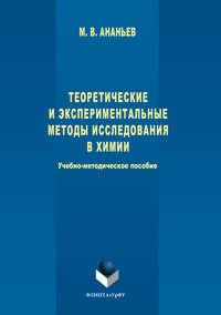 Обложка «Теоретические и экспериментальные методы исследования в химии»