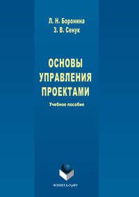 Обложка «Основы управления проектами»