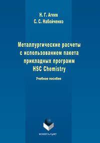 Обложка «Металлургические расчеты с использованием пакета прикладных программ HSC Chemistry »